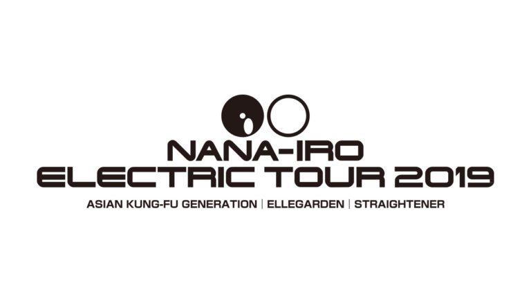 セトリ ナナイロ