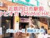 近鉄四日市駅前にタピオカ専門店『MoMoCHA』OPEN!メニュー価格まとめ